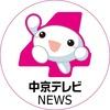 中京テレビNEWS【公式】