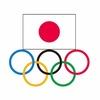 日本オリンピック委員会🇯🇵